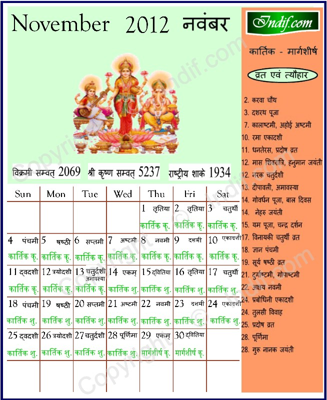 November 2012 - Indian Calendar, Hindu Calendar