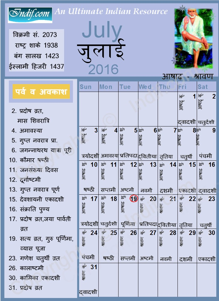 Hanuman Jayanti Hindu Tyohar Pinterest Hanuman, Hindu - vacation schedule template