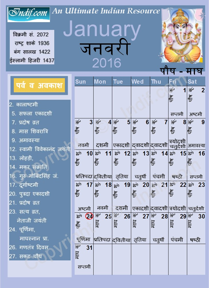 Hanuman Jayanti Hindu Tyohar Pinterest Hanuman, Hindu - microsoft daily planner