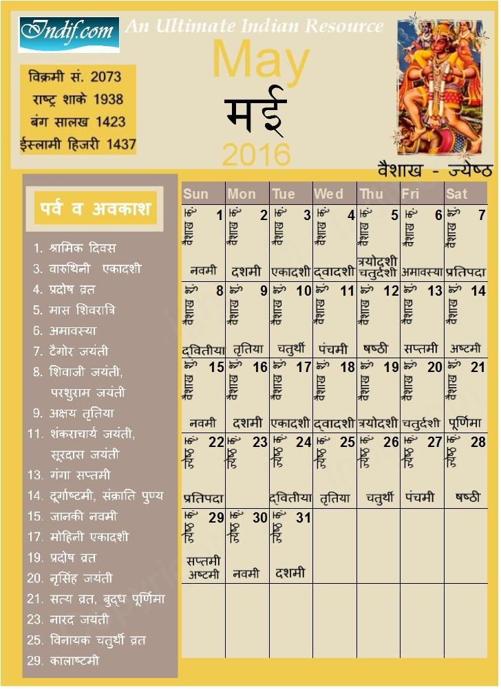 Hanuman Jayanti Hindu Tyohar Pinterest Hanuman, Hindu - calendar timeline template