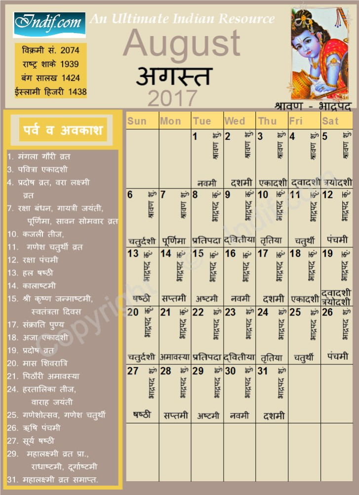 August 2017- Indian Calendar, Hindu Calendar