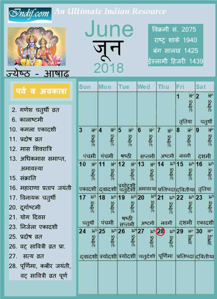 June 2018- Indian Calendar, Hindu Calendar