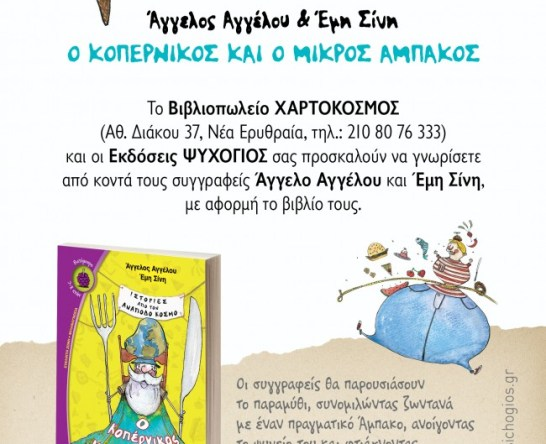 Afisa_AGELOY_SIΝH_Xartokosmos_35X50cm