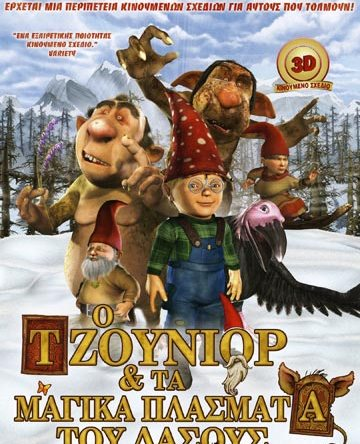 gnomesandtrolles_b