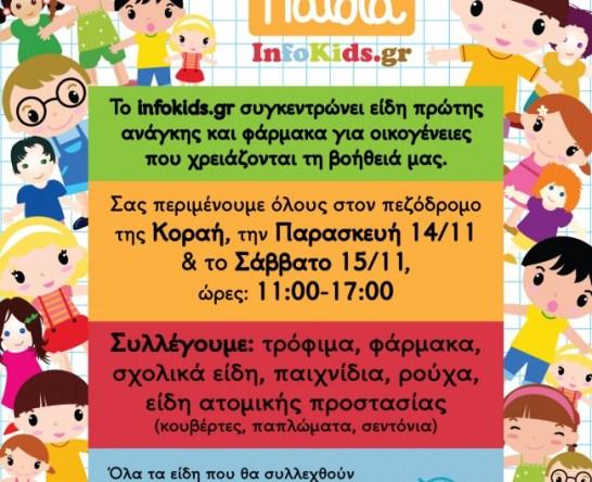 infokids-poster_1-01