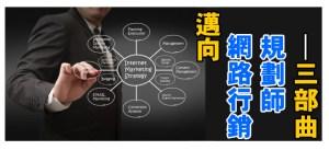 資策會2.14開辦邁向網路行銷規劃師三部曲-網路行銷數位學院