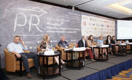 PR-Вектор: развитие внешних и внутренних коммуникаций в сфере ИКТ