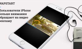 Пользователи iPhone больше внимания обращают на видео рекламу
