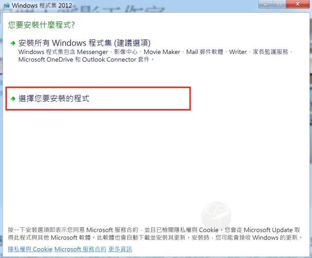 Windows Movie Maker-1
