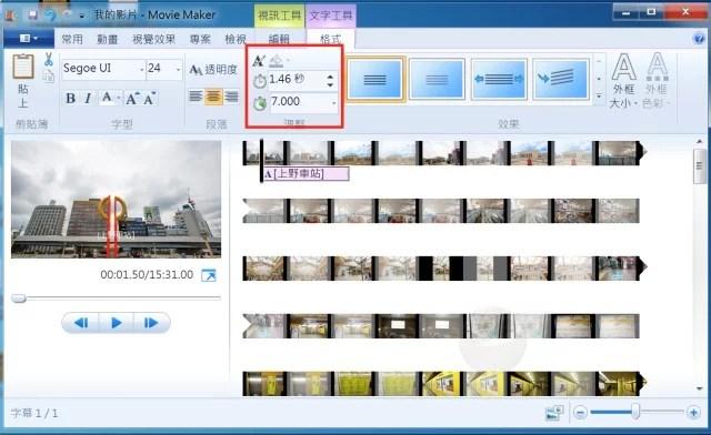 Windows Movie Maker-6