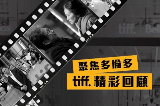 聚焦多倫多:TIFF 精彩回顧