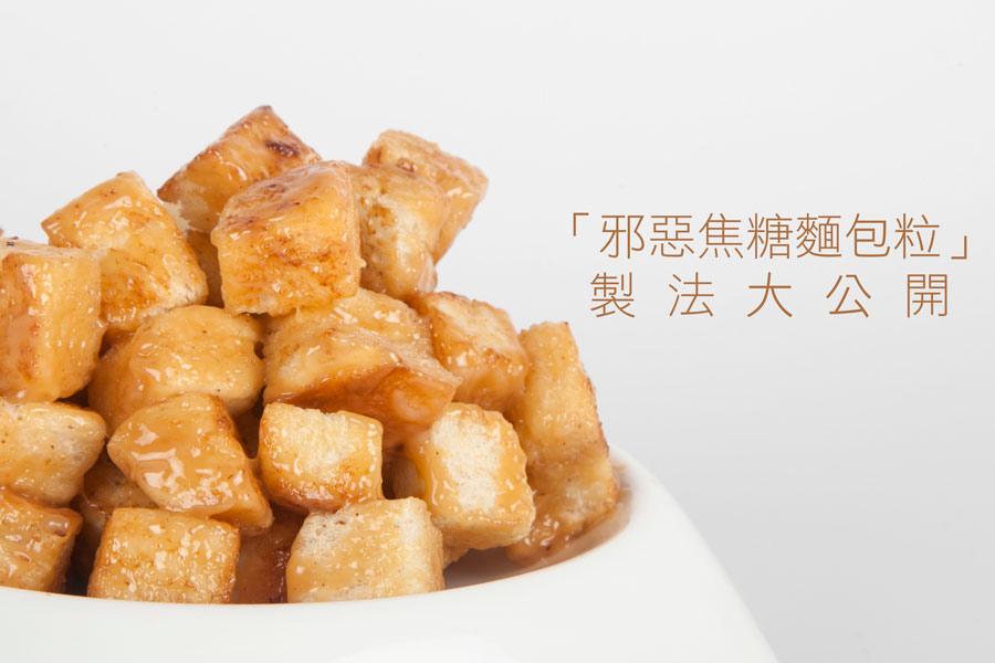 減肥慎入:「邪惡焦糖麵包粒」製法大公開!