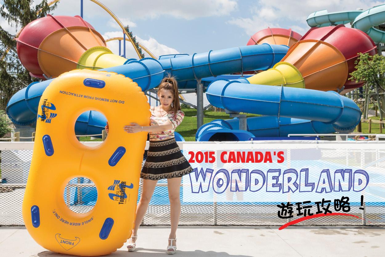 必約:2015 Canada's Wonderland 遊玩全攻略!