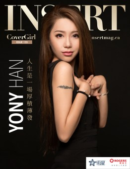 cover_insert133_yonyhan