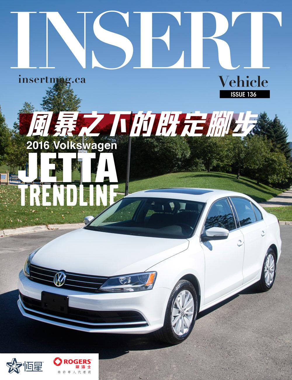 風暴之下的既定腳步——2016 Volkswagen Jetta Trendline!
