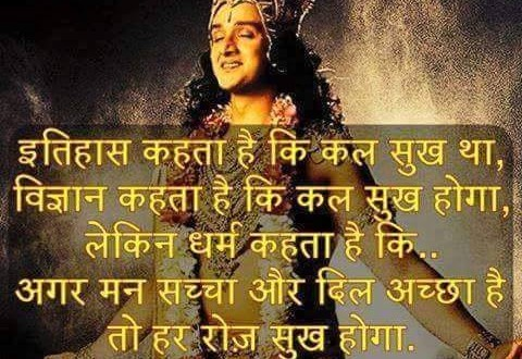 Money Making Quotes Wallpapers Hare Krishna Quotes In Hindi Bhagavad Gita Saar Pictures