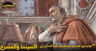 القديس أغسطينوس كما تصوره الرسّام بوتيشيلّي (نحو سنة 1480م)