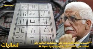 محمد-مرداسي---ملاحظات-حول-اللغة-الآمازيغية