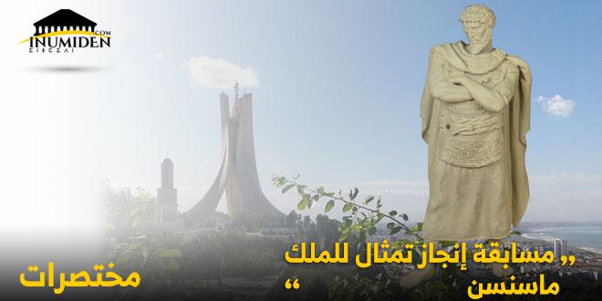 مسابقة إنجاز تمثال للملك  ماسينيسا