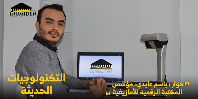 حوار باسم عابدي مؤسس المكتبة الرقمية الأمازيغية