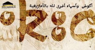 آكوش ياكوش آيوش ويوش أسماء الله بالأمازيغية