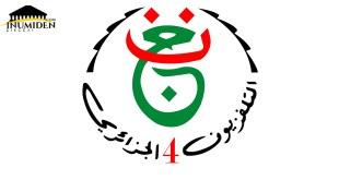 شعار القناة الرابعة الأمازيغية