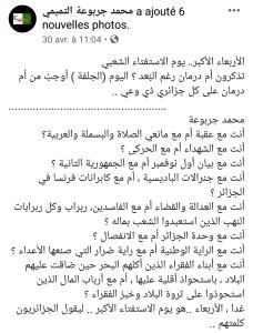 من صفحة محمد جربوعة على الفايسبوك