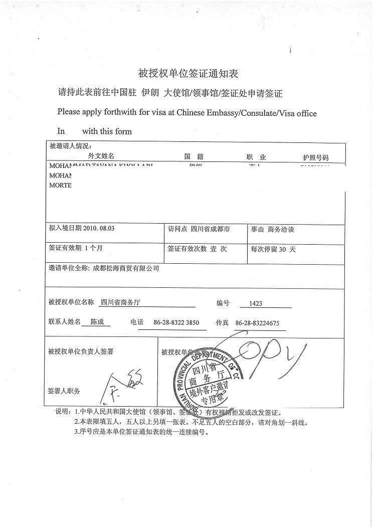Invitation letter easy service shenzhen shekou oct one china visa resume invitation letter for china visa format template spiritdancerdesigns Image collections