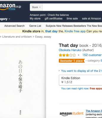 Obokata book Amazon
