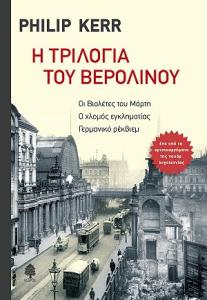 h_trilogia_tou_berolinou-thumb_600x870_4815f6ba89fb6f39b1530a814c426f5d