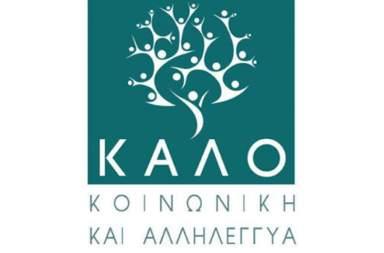 267256-main_kalo_koinoniki_oikonomia