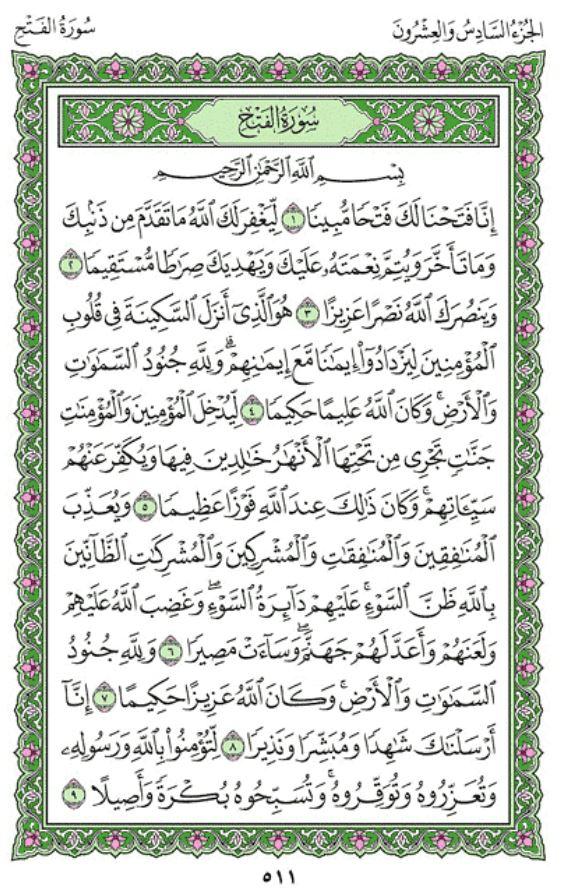 English Quran Quran Recite Listen Quran Online Surah Al Fath Chapter 48 From Quran – Arabic English