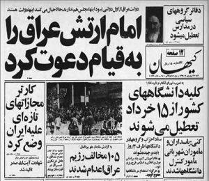 جنگ رژیم ایران با عراق2-3
