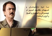قیام ایران - مسعود رجوی - شماره ۳-min