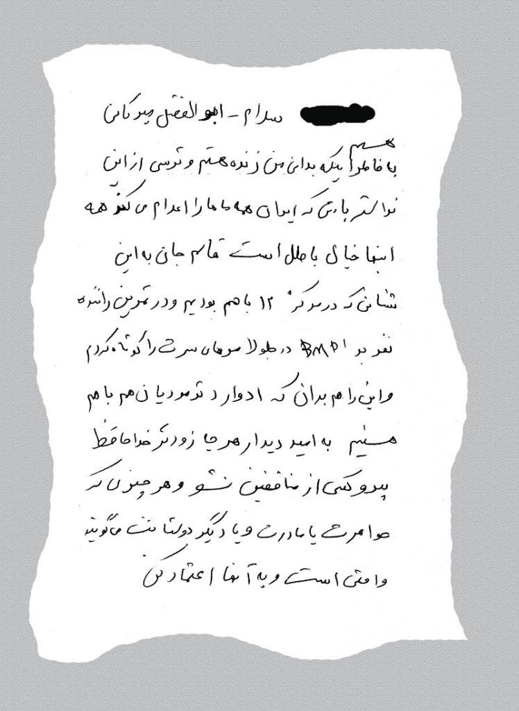 اعتراف-به-اینکه-ادوراد-خائن-در-ایران-است