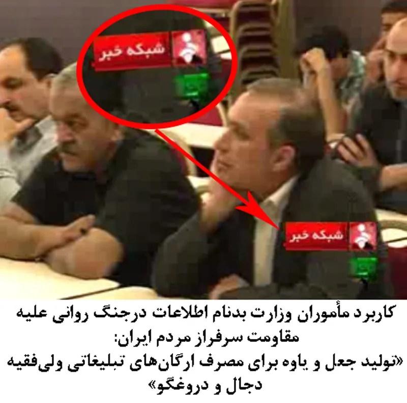 مأموران-وزارت-اطلاعات-در-تلویزیون-آخوندها2
