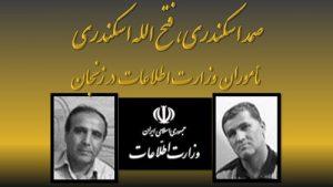صمد و فتح الله اسکندری ماموران وزارت اطلاعات در زنجان