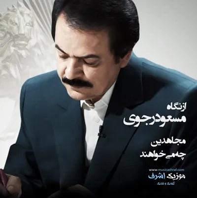 3از نگاه مسعود رجوی