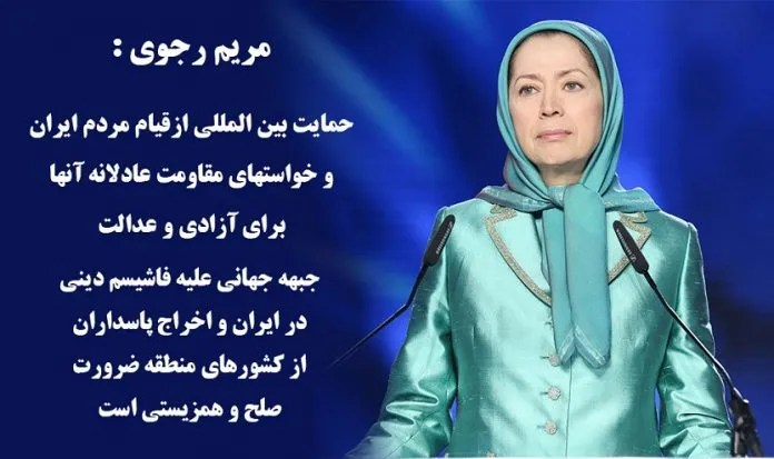 Maryam-Rajavi-International-support-Iranian-people--justice---freedom-