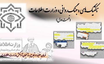 تاکیتیکهای جنگ روانی وزارت اطلاعات - ق1