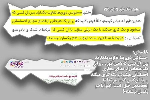 2خامنهای-مجاهدینخلق-تظاهراتضدحکومتی