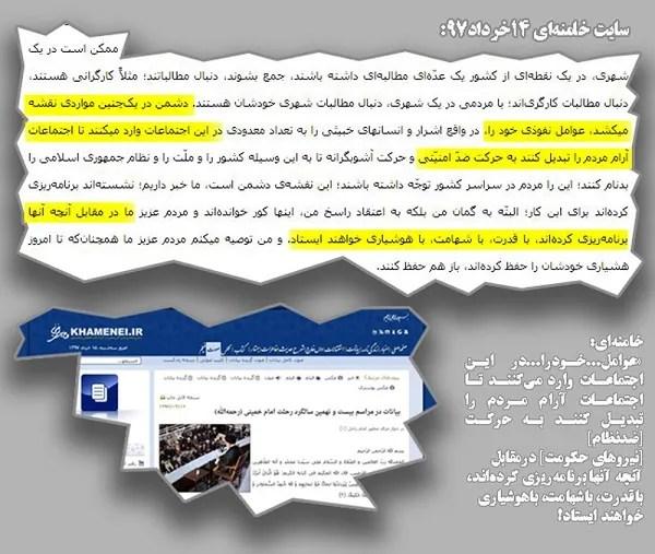 3خامنهای-مجاهدینخلق-تظاهرات