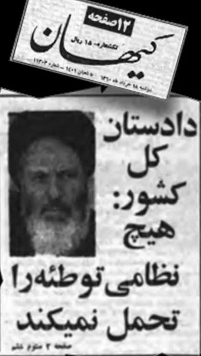 اردبیلی-اعدام-تهدید