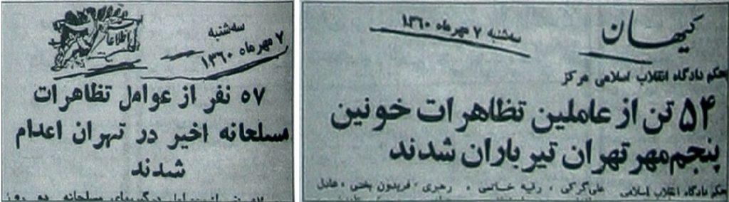 اعدام های 57 نفر و 54 نفر
