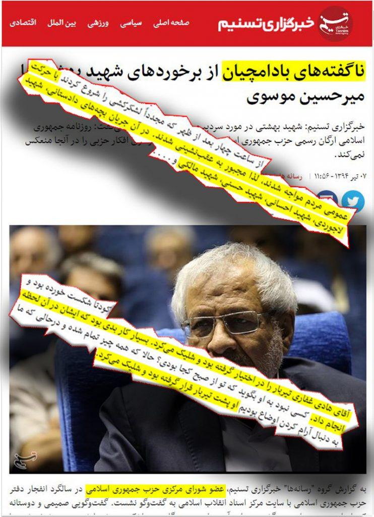 بادامچیان-هادی-غفاری-تروریسم-شلیک-سیخرداد