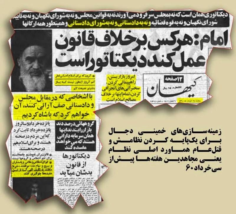 خمینی-تهدید-مجاهدین