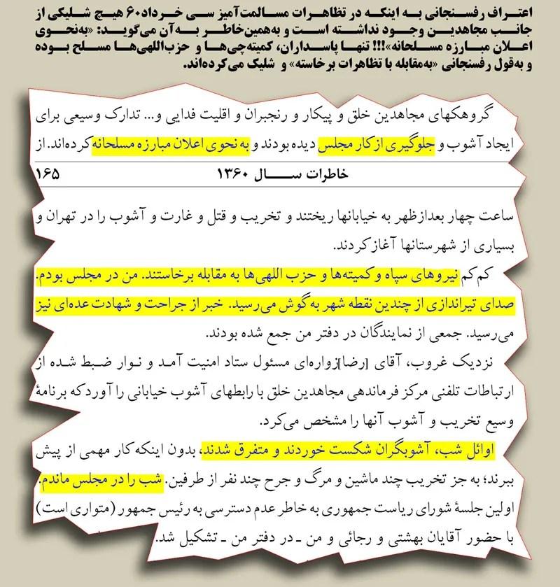رفسنجانی-سیخرداد-مجاهدین