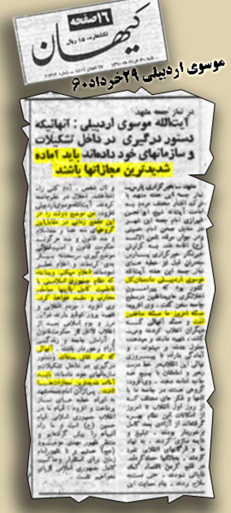 موسوی-اردبیلی-29خرداد60-مجاهدین
