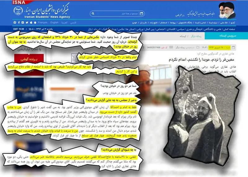 هادی-غفاری-سی-خرداد60