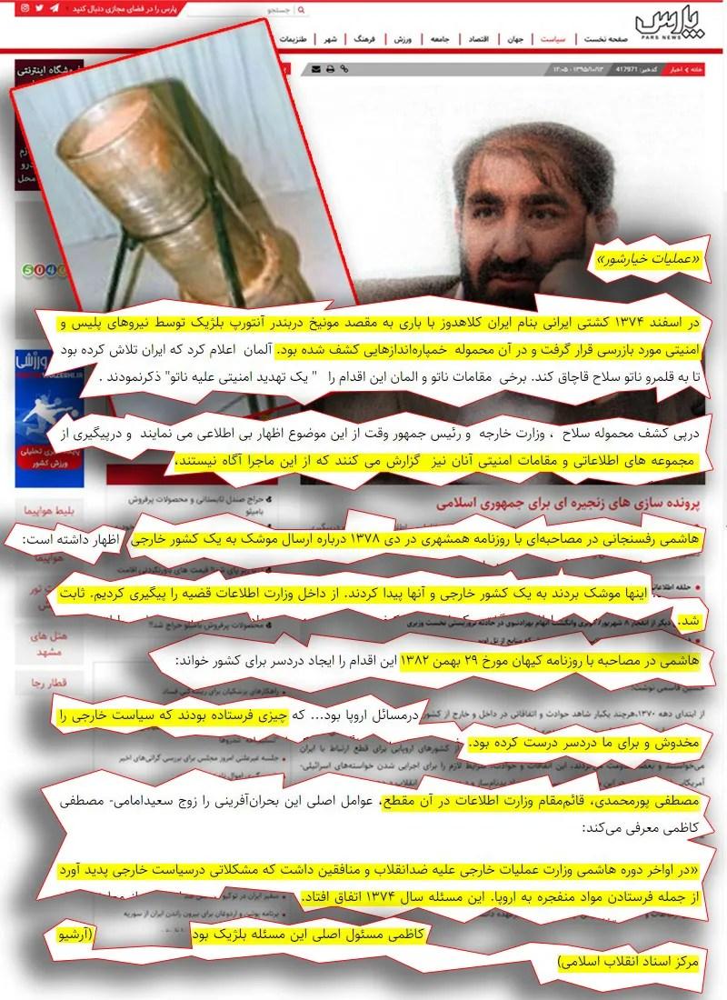 پارس-نیوز-عملیات-خیارشور